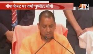Yogi Adityanath speech