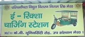 Open country's first e-rickshaw charging station in Meerut