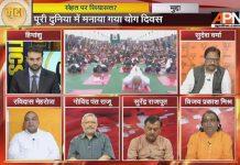 APN Mudda - Political opposition of yoga