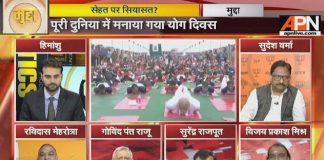 APN Mudda - Political opposition of yoga