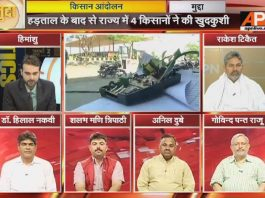 APN Mudda- Farmer's movement changed in to violence