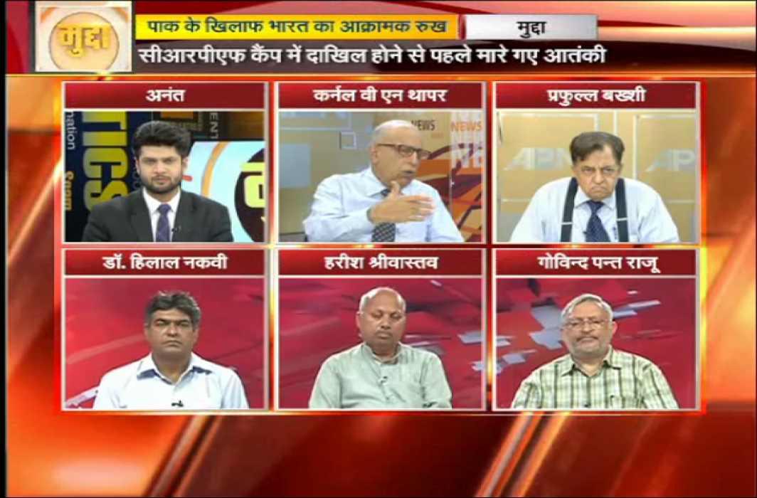 APN Mudda- India's Aggressive stance Against Pak
