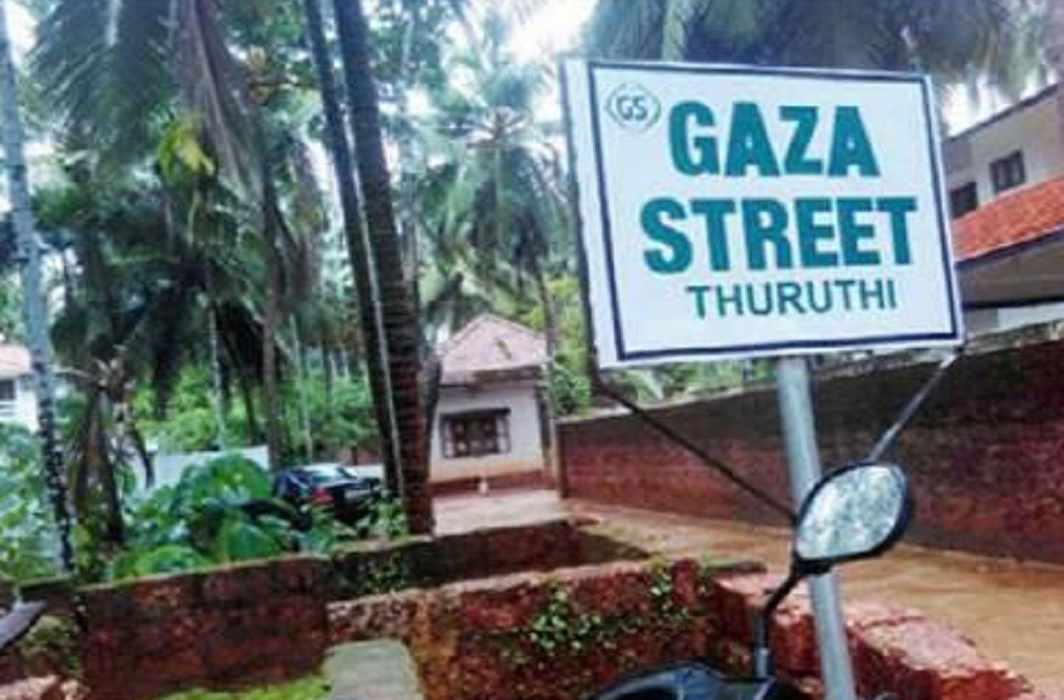 A street in Thuruthi Kasaragod Municipality has named after 'Gaza Street' in Kerala