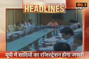 Yogi government in UP will register of weddings mandatory