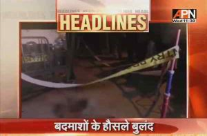 triple murder in Sitapur in UP,When will the law system improve?