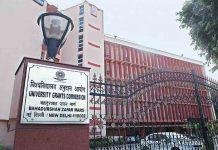 HEERA will replace UGC