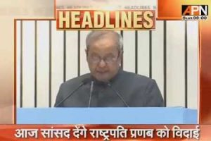 President Pranab Mukherjee's farewell ceremony today -1