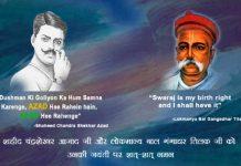 Chandra Shekar Azad and Bal gangadhar tilak