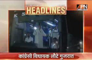 Congress MLA Arrived in Gujarat From Bengaluru