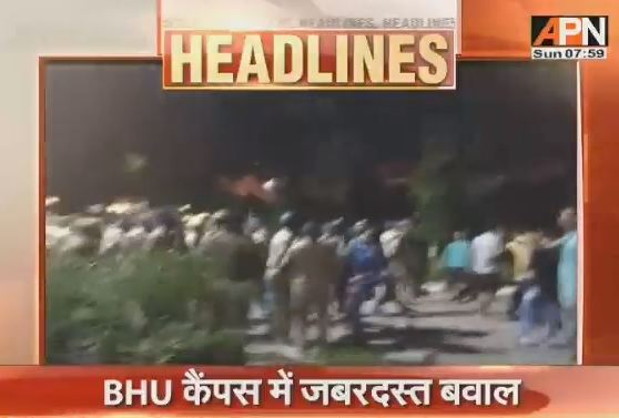 Girls protesting against tampering In BHU