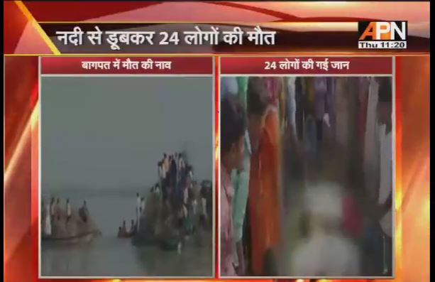 24 people killed after capsizes boat in Yamuna river, dozens missing