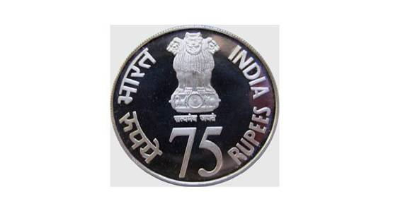 coin of 75 rupee