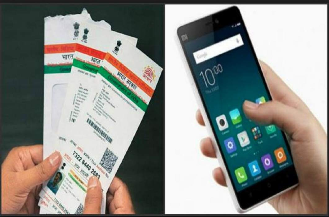 aadhar will not link from mobile through sms and UIDAI said many reason