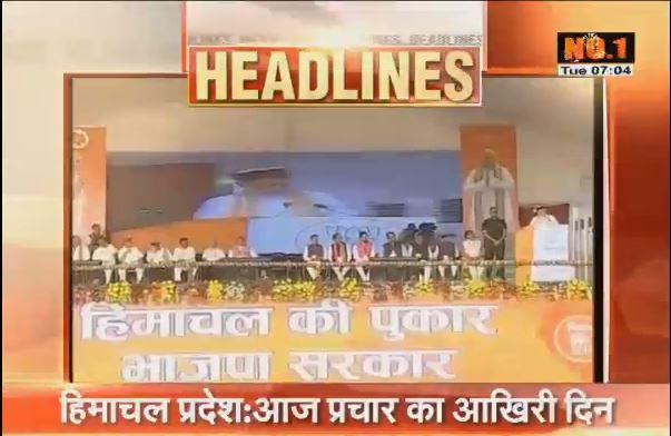 Himanchal-Election-Rally