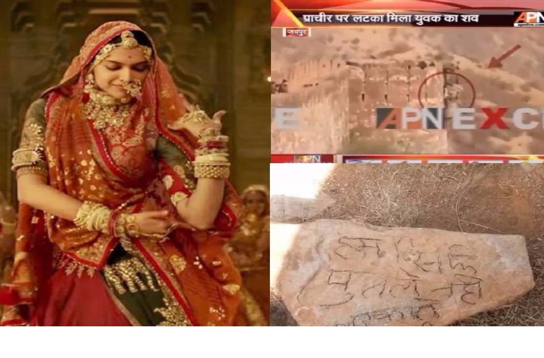 murderer in Protest against Padmavati and a young man body Hang in Nahargarh Fort