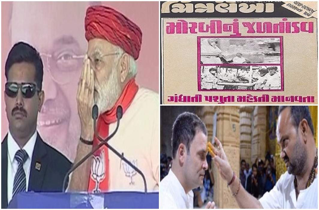 Modi's comments on Congress and said Said- Indira Gandhi covered her face by hanky due to broken morbi dam