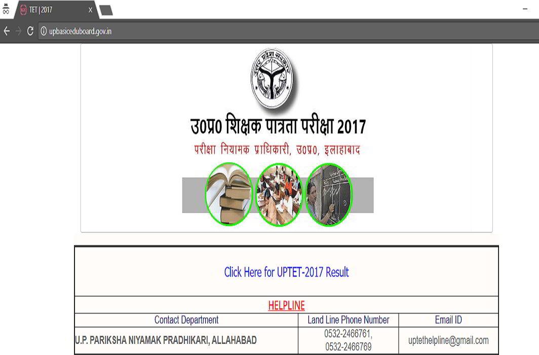UP TET Exam Result 2017