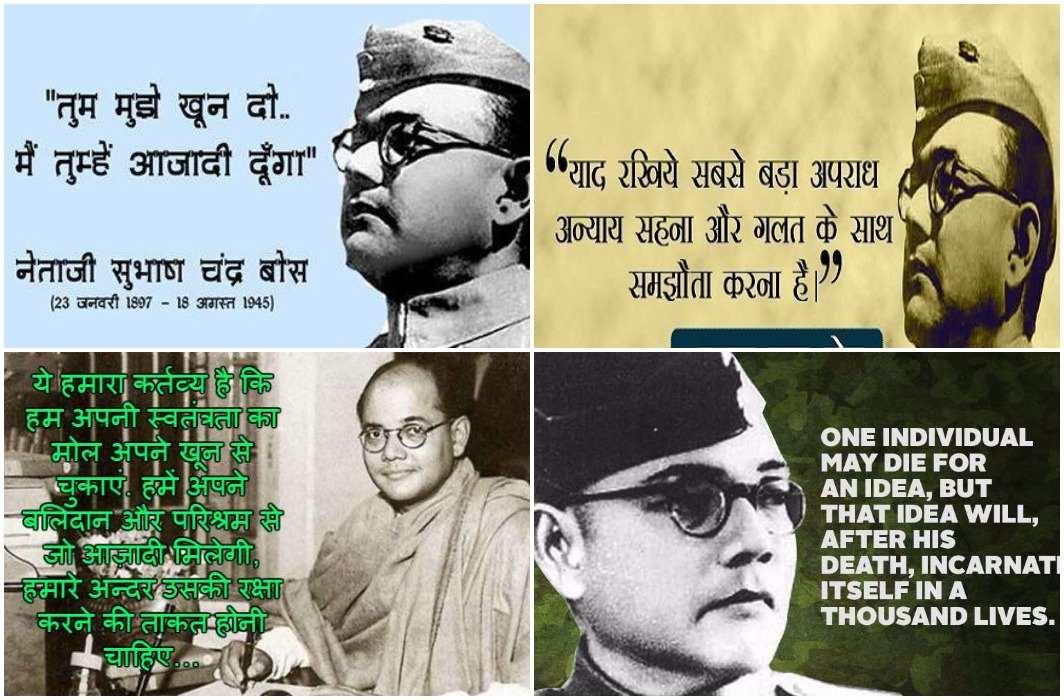 121st birth anniversary of Subhash Chandra Bose ' tum mujhe khoon do mai tumge aazadi dunga'