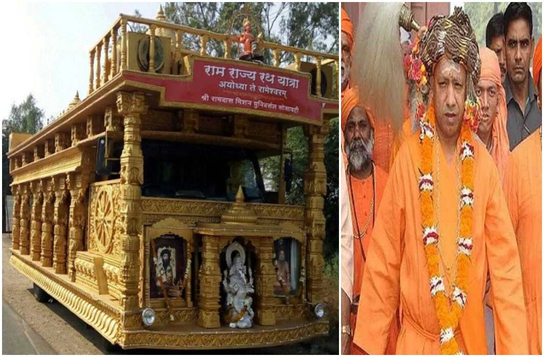 Ram Ram slogan Across the country and Ramrajya rath yatra started from today