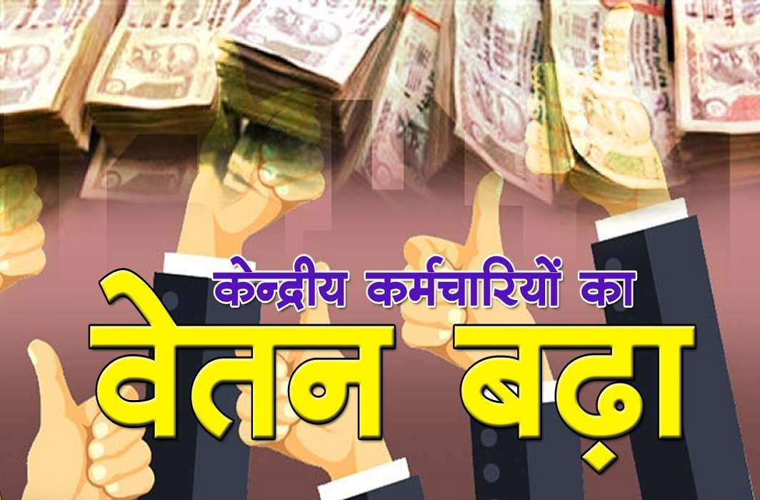 Government employees will get increased salaries from April 1