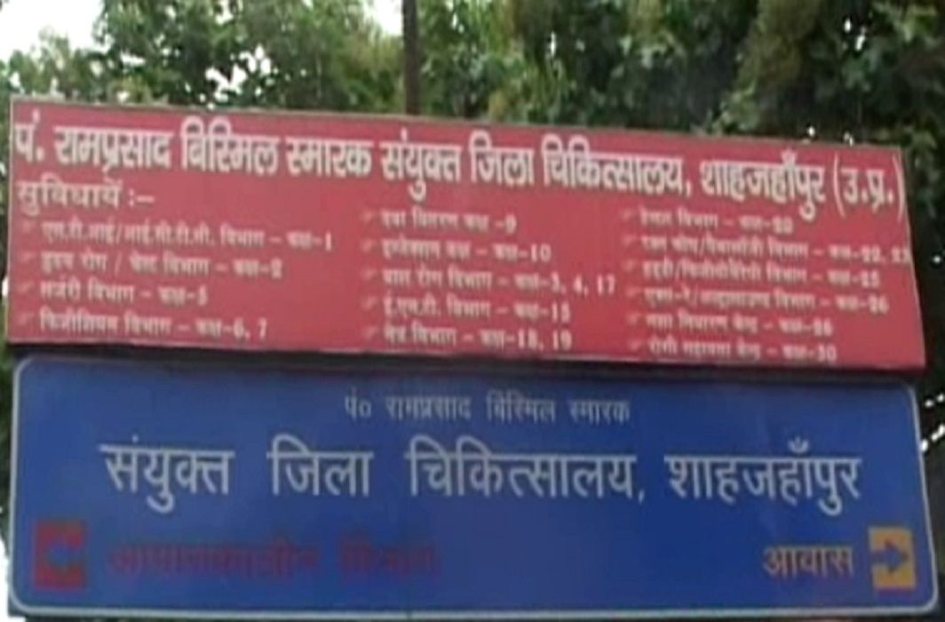 Ramprasad Bismil's hospital