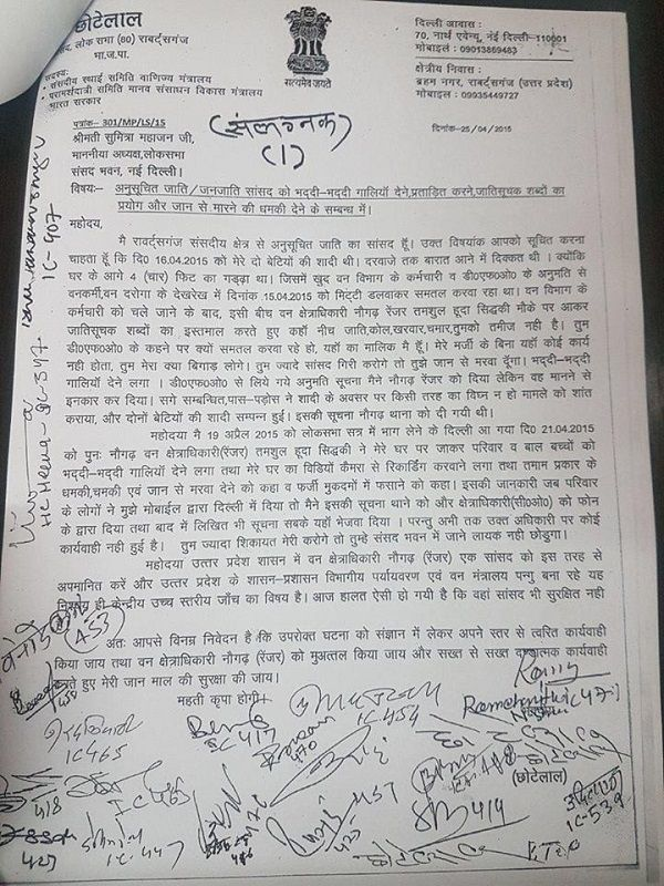 BJP MP complains to CM Yogi PM Modi, relying on appropriate action