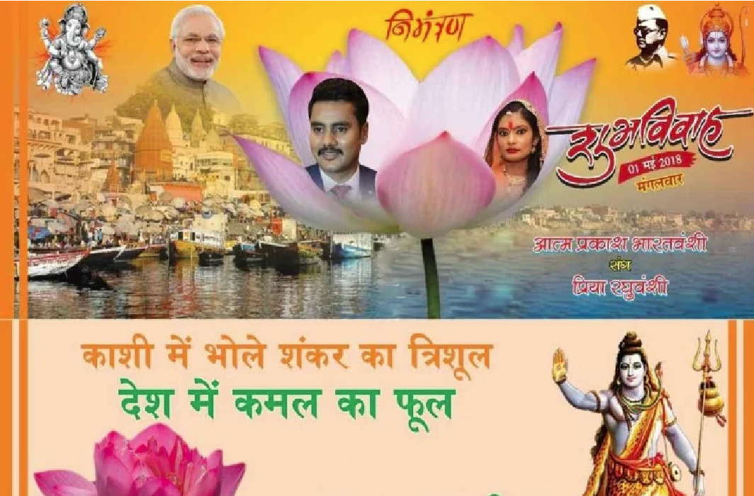 The message of 'Sabka with Sabka Vikas' given by the groom on the wedding card with picture of Modi
