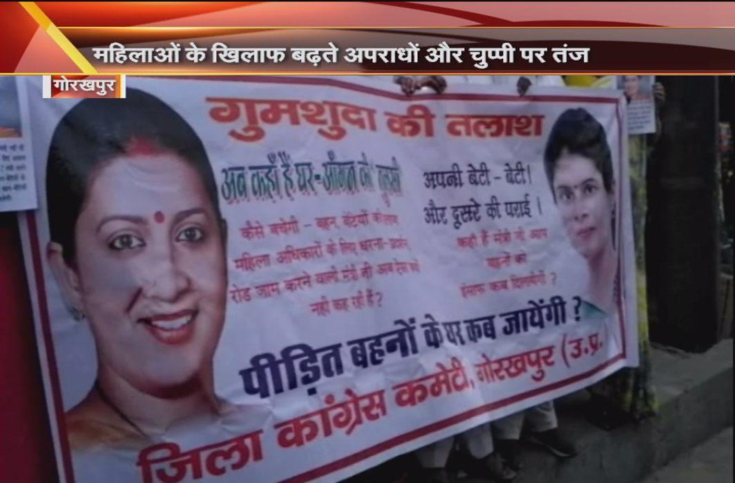 Congressmen started poster war in Gorakhpur
