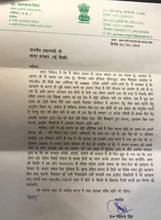 Dalit MP's allegation, Modi government has not done anything in last 4 years