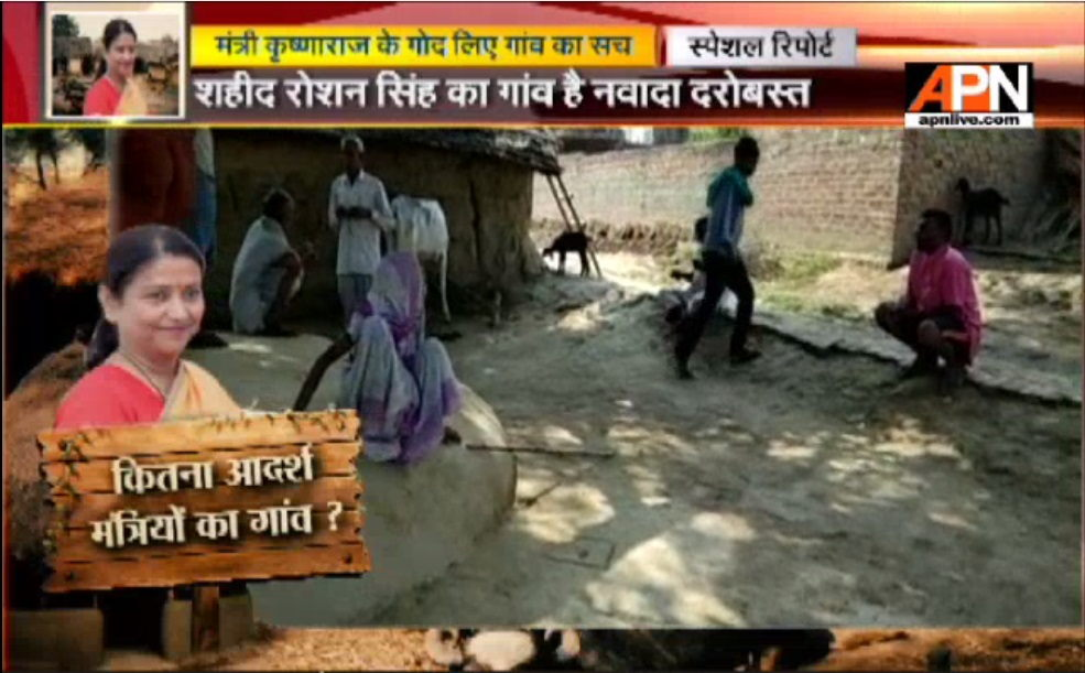 Reality of Adarsh village, How Much Ideal adopted village of Union minister Krishna