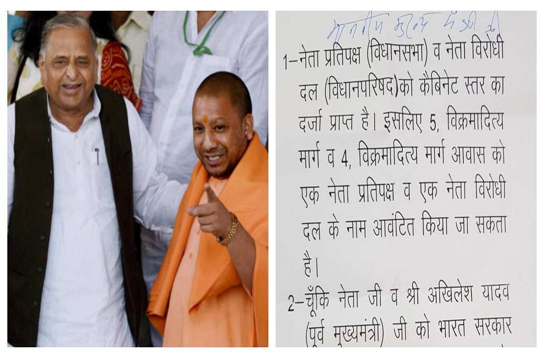 letter of mulayam for save government bungalow to yogi Aditya Nath has viral