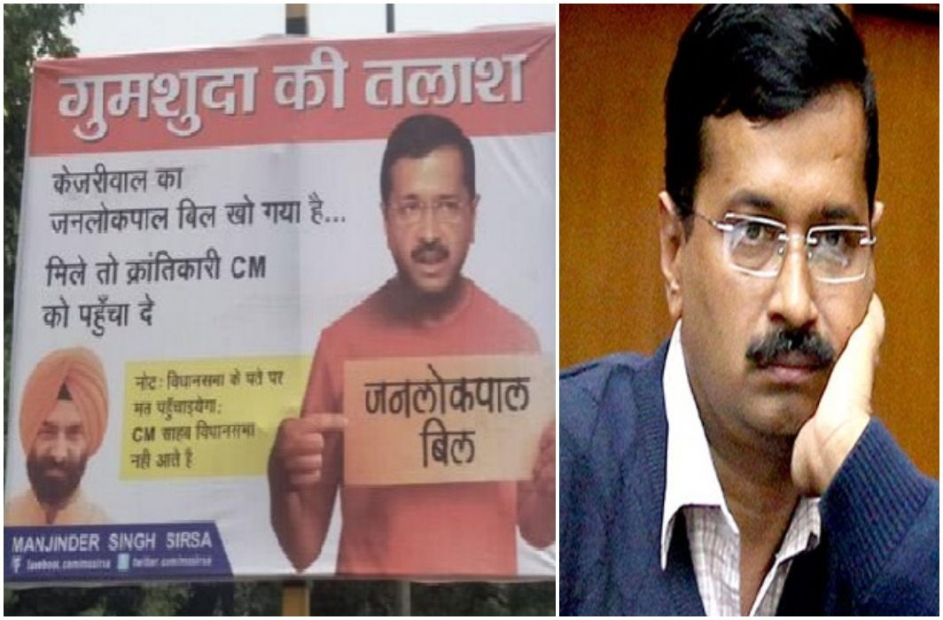 Janlokpal bill disappeared, CM Kejriwal also disappeared,Poster of missing in entire Delhi