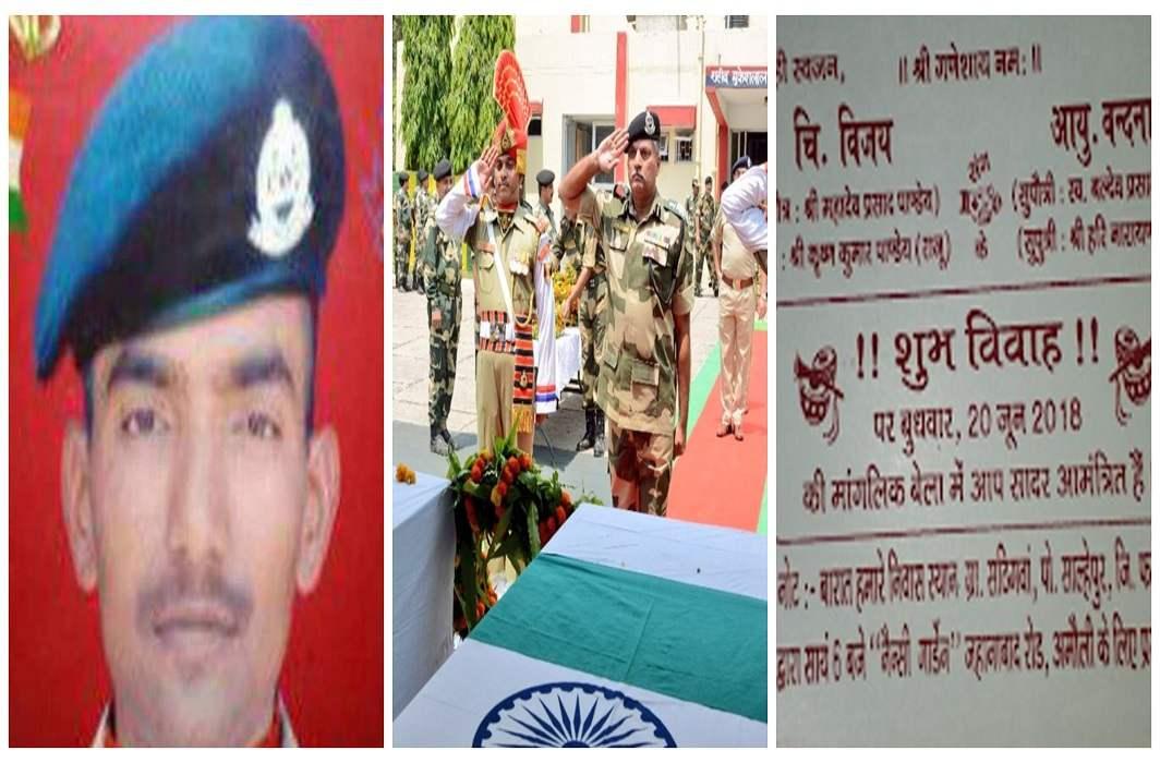Vijay Kumar Pandey, has martyred before marriage