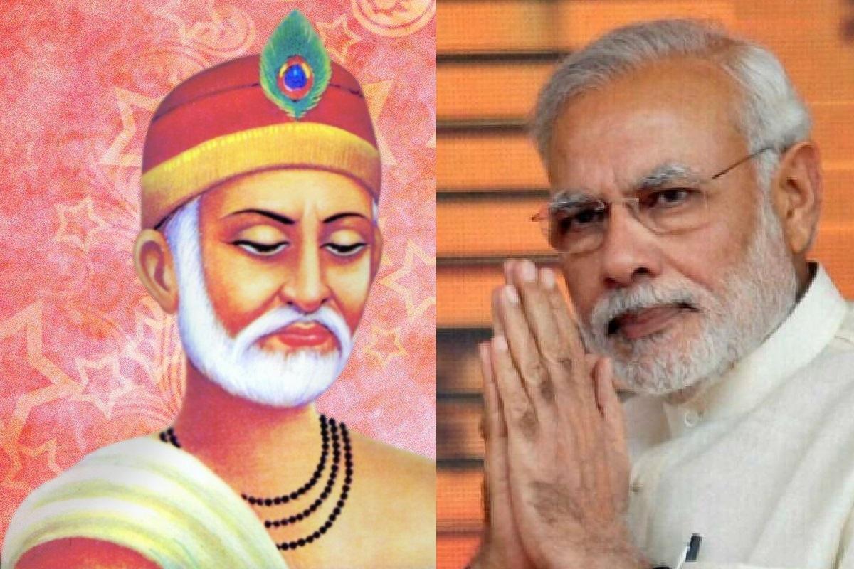 prime minister narendra modi and kabir das