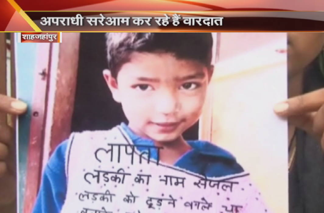 Girl kidnapped girl from the front of the house in yogi house, Family ready to pay ransom