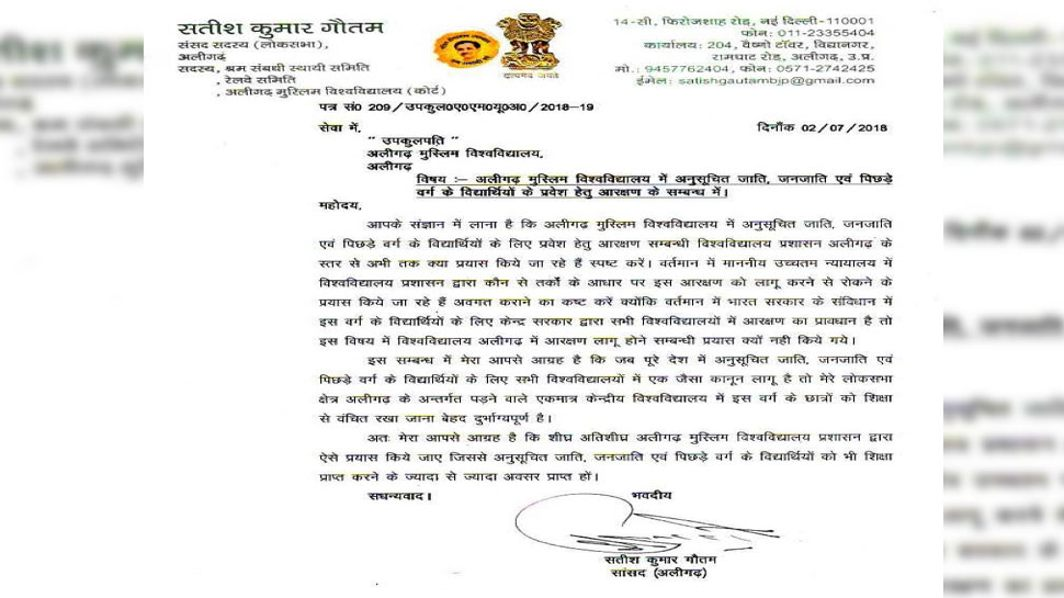 MP Letter to VC