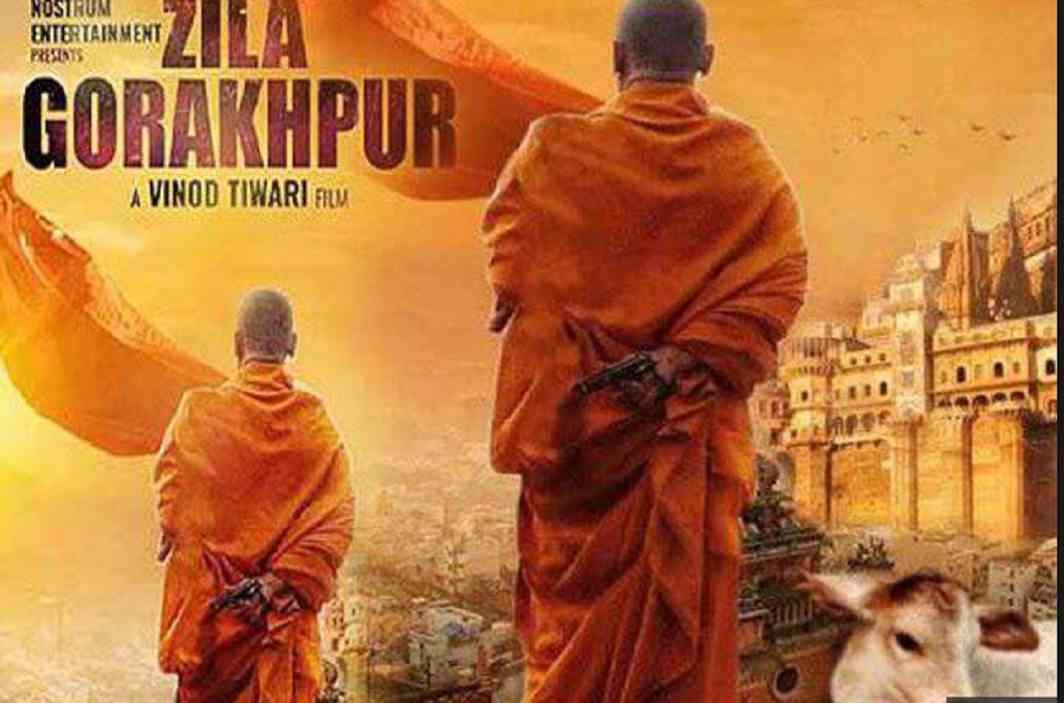 The controversy over the movie 'District Gorakhpur' has not end