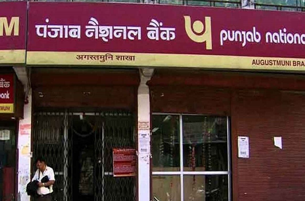 pnb will shutdown Brady House branch in Mumbai