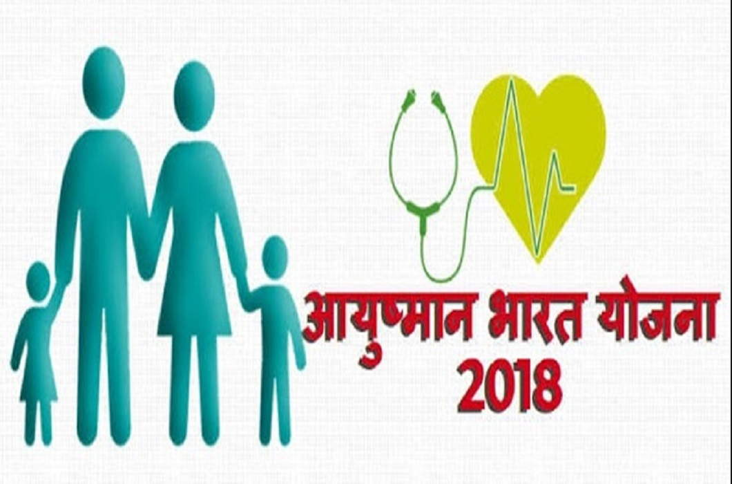 The Center's ambitious Ayushman Bharat Scheme still remains a lot of hindrance