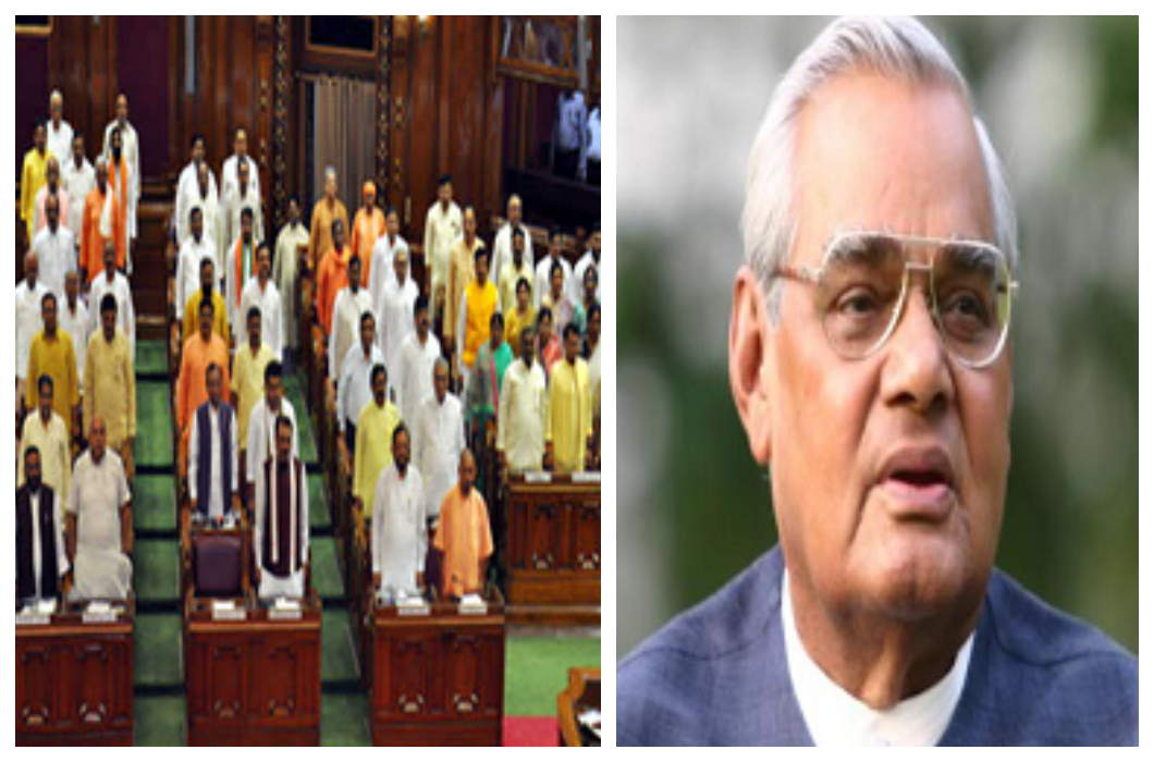 tribute to Atal In the assembly and House proceedings adjourned till Monday