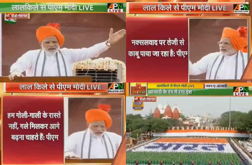 Prime Minister Modi gave Best wishes to country on 72nd Independence Day
