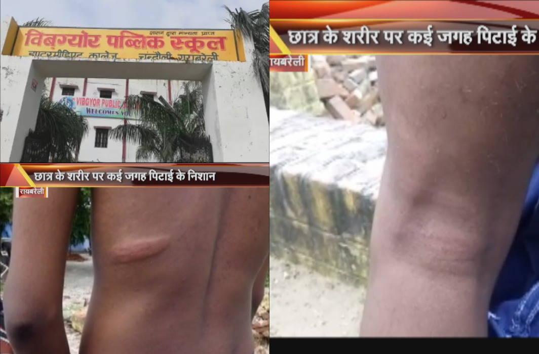 torture of Teacher in Rae Bareli