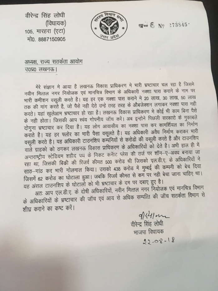Yogi's MLA worried From corrupt officials and complained to State vigilance commission