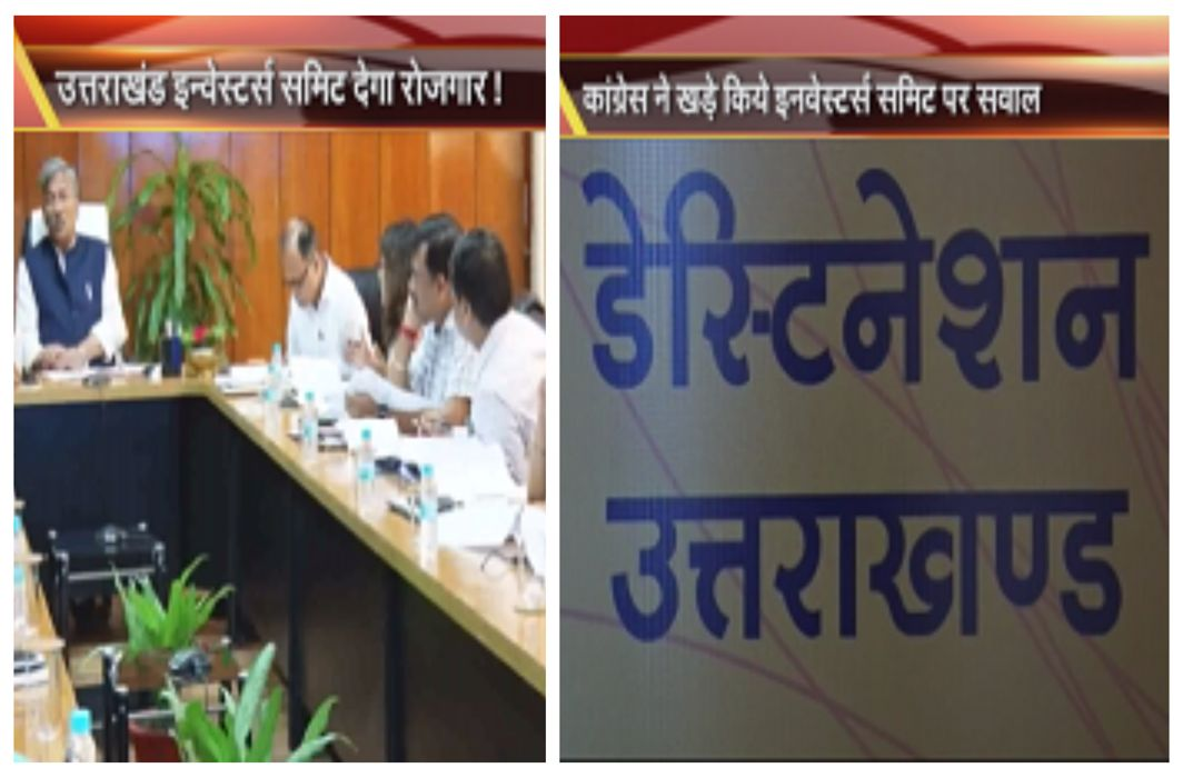 Chief secretary in CM Trivedi Rawat's meeting and Special instructions for Investors Summit