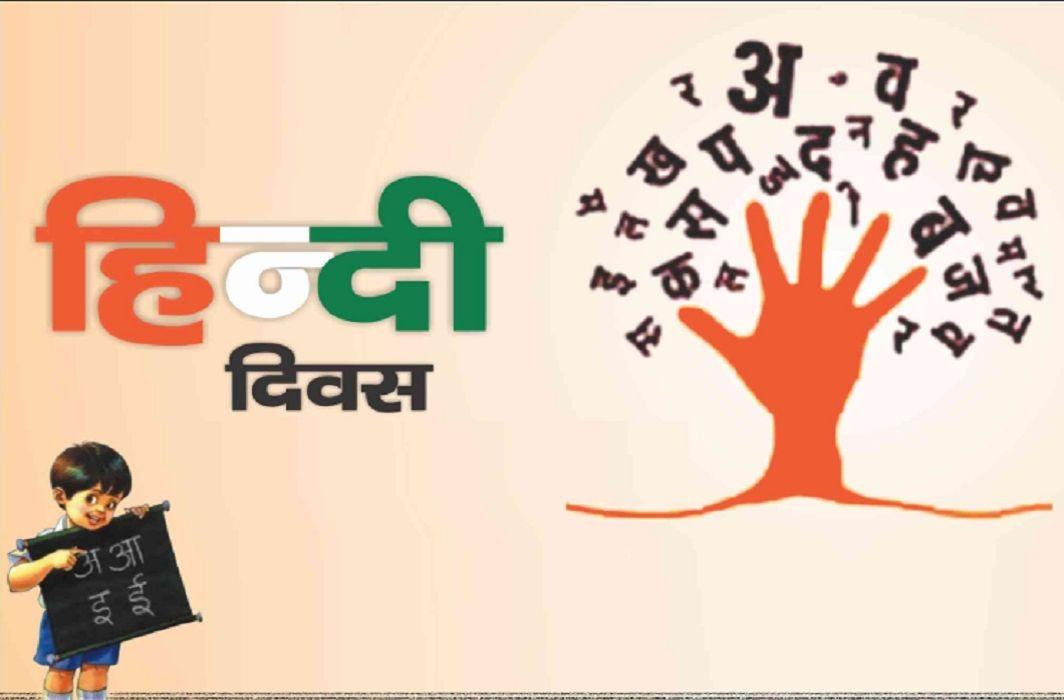 Hindi Day 2018