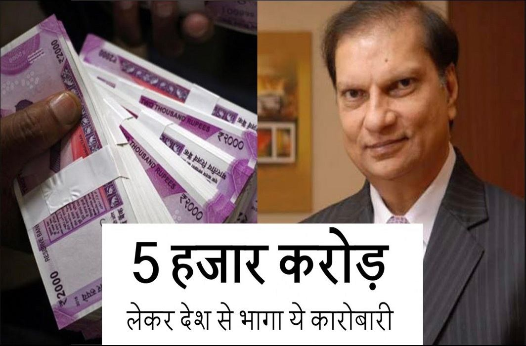 Gujarat's businessman have fled to abroad with carrying 5 thousand crore.