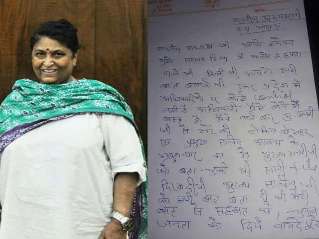 Former MLA Shashibala against CM Yogi, Given resignation