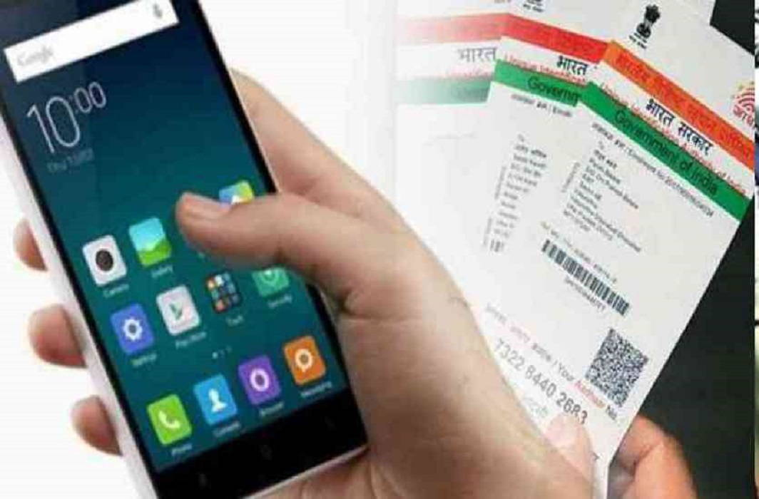 UIDAI kept customers' attention Said- the mobile number associated with the aadhaar will continue