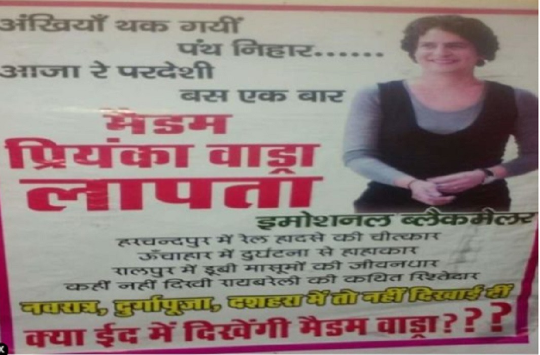 Priyanka Vadra's posters in Raebareli and says emotional blackmailer