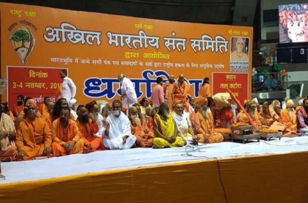 Akhil Bhartiya Sant Samiti